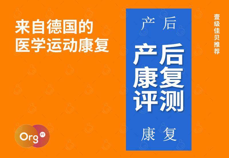 产后康复全面评测【限南山】-橙子产后康复馆